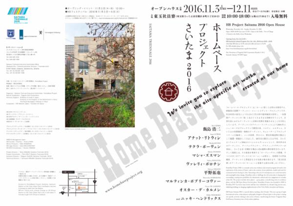homebase-saitama_1